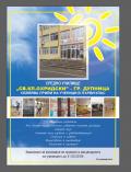 Прием в първи клас  - ОУ Св. Климент Охридски - Дупница