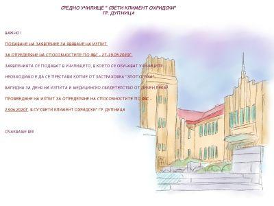 Прием за 8 клас - Изображение 2