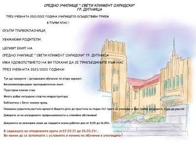 Прием в първи клас за учебната 2021/2022 година - Изображение 1