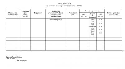 Информация за летните ваканционни дейности -2020г. 3