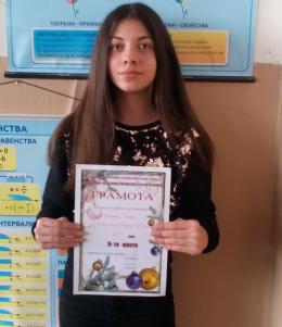 Даяна Тунова от 7б клас-Коледно математическо състезание-2017 г. - ОУ Св. Климент Охридски - Дупница